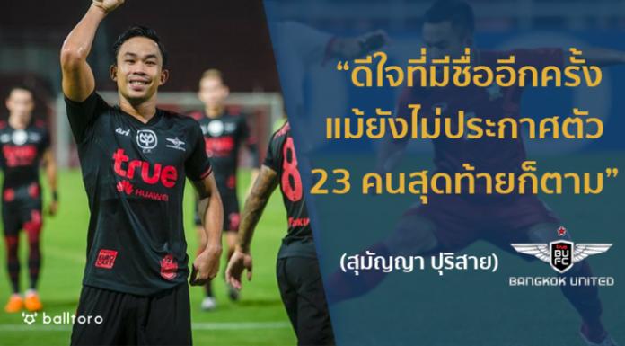 "EXCLUSIVE : ""สุมัญญา ปุริสาย"" ทีเด็ดบียู ที่ถูกเรียกร้องให้ติด ทีมชาติไทย สักที"