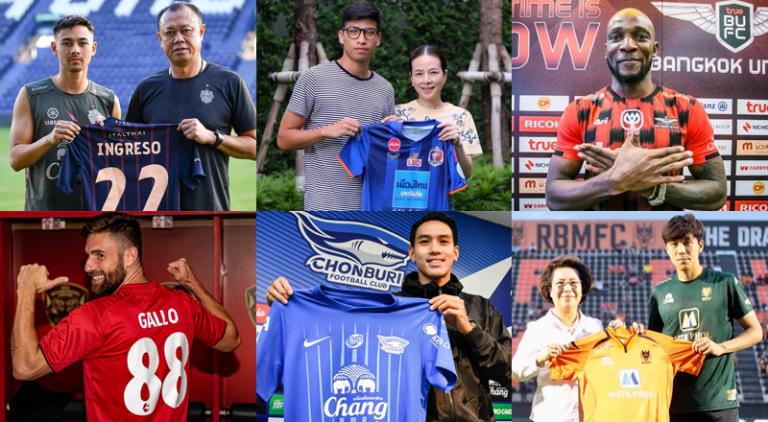 ใครอยู่-ใครไปในวีคแรก?? สรุปตลาดนักเตะไทยลีก 2019 เลกสอง ประจำสัปดาห์