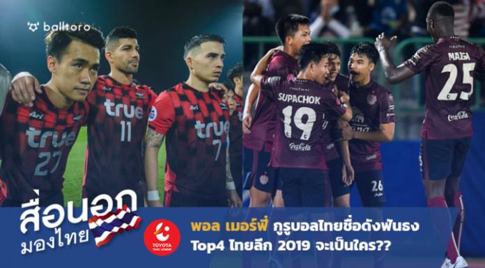 สื่อนอกมองไทย : พอล เมอร์ฟี่ ฟันธงใครจะเป็นท็อปโฟร์ ไทยลีก 2019