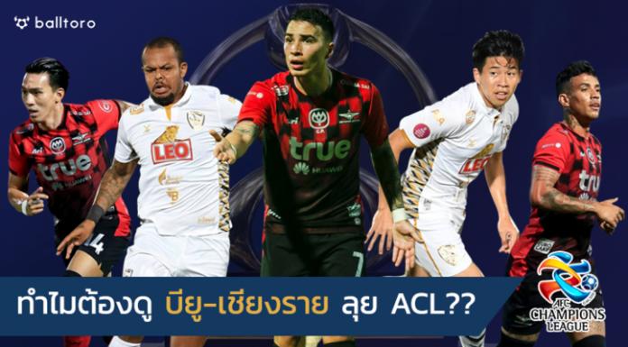 ลุ้นทีมไทยไปไกลบอลเอเชีย!! 5 ปัจจัยทำไมต้องดู บียู-เชียงราย บู๊ ACL