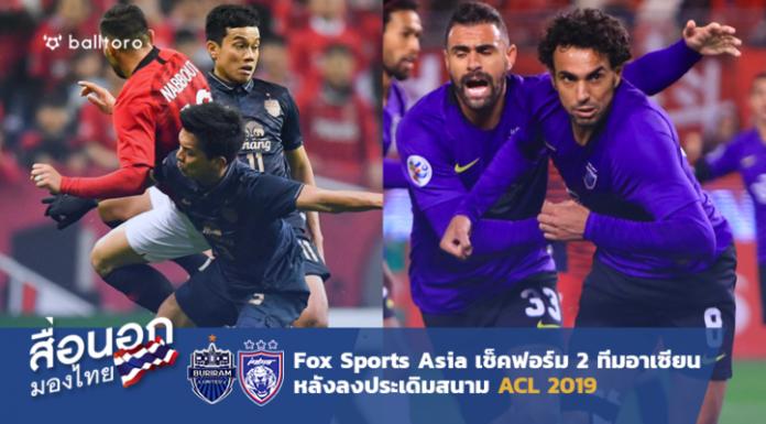 สื่อนอกมองไทย : Fox Sports Asia ประเมินผลงาน 2 ทีมอาเซียนใน ACL 2019