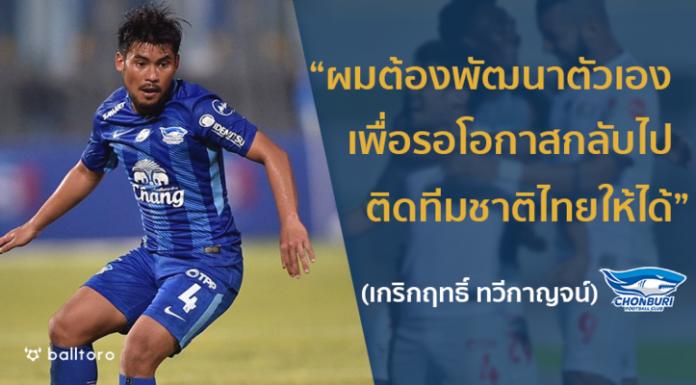 """EXCLUSIVE : """"เกริกฤทธิ์ ทวีกาญจน์"""" สักวันผมต้องกลับมาติด ทีมชาติไทย ให้ได้"""