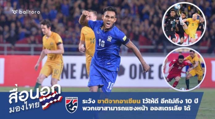 สื่อนอกมองไทย : ระวังให้ดีอีกไม่กี่ปีบอลอาเซียนจะแซงหน้า ออสเตรเลีย
