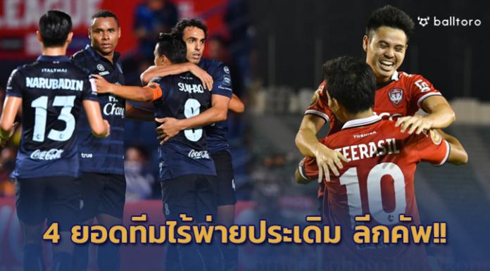 ฟอร์มดุ 8 ปีติด!! 4 ยอดทีมไทยลีกไร้พ่ายประเดิม โตโยต้า ลีกคัพ