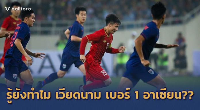 ไร้ข้อกังขา!! สื่อนอกชี้เวลานี้ เวียดนาม เจ๋งสุดในอาเซียน