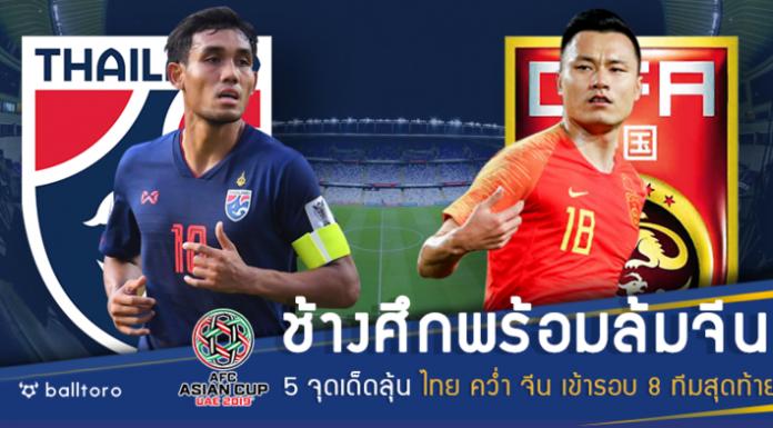 ช้างศึกพร้อมดับมังกร!! 5 จุดต้องดู ทีมชาติไทย ลุ้นคว่ำ จีน เข้ารอบ 8 ทีมสุดท้าย