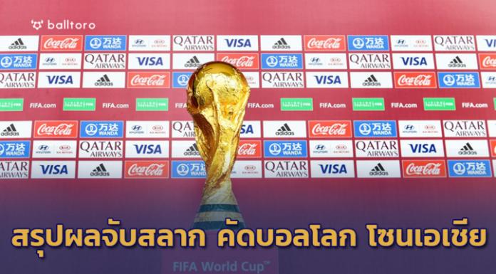 นึกว่าจับซูซูกิ!! ช้างศึกชน 3 ทีมอาเซียน + ยูเออี คัดบอลโลก 2022