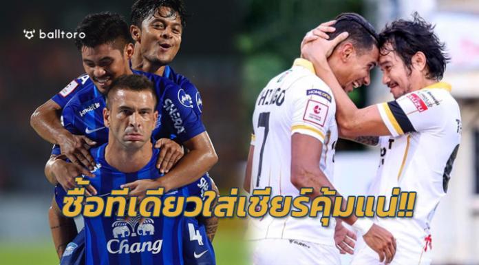 ใส่กันคุ้มเลย!! 6 ทีมไทยลีกสวมชุดเหย้าบ่อยสุดหลังผ่าน 29 นัด