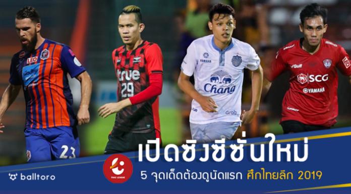 เปิดซิงซีซั่นใหม่!! 5 จุดเด็ดต้องดูนัดเปิดสนามไทยลีก 2019