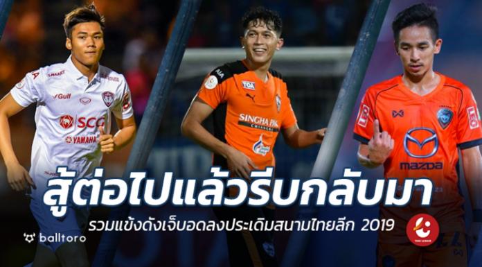 สู้สู้แล้วรีบกลับมา!! รวมแข้งดังเจ็บก่อนเปิดฉากไทยลีก 2019