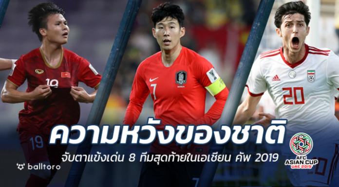 ความหวังของชาติ!! จับตาดาวเด่น 8 ทีมสุดท้าย เอเชียน คัพ 2019