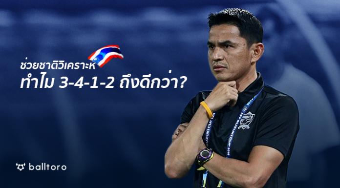 ช่วยชาติวิเคราะห์ : 4 เหตุผล ทีมชาติไทยใช้แผน 3-4-1-2 ดีกว่า 4-2-3-1