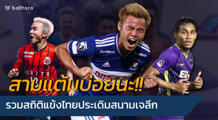 แข้งไทยประเดิมสนามเจลีก