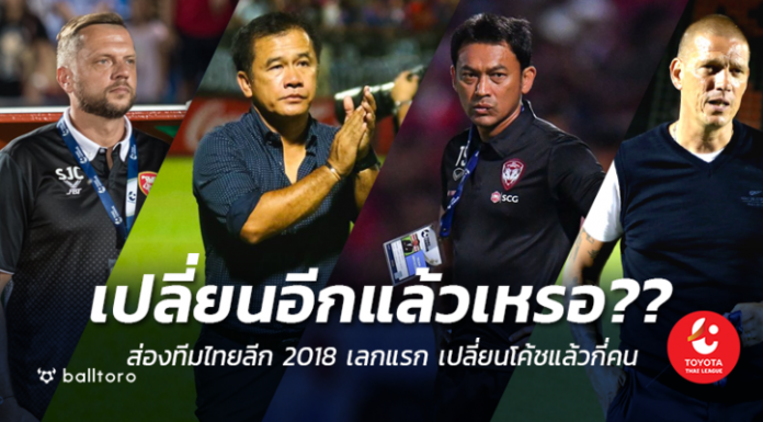 เปลี่ยนกันซะเยอะเลย!! รวมโค้ชไทยลีก 2018 คุมได้ไม่นานต้องลาทีม