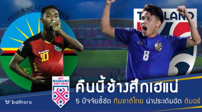 ช้างศึกเฮแน่!! 5 ปัจจัยชี้ชัด ทีมชาติไทย เตรียมอัด ติมอร์ ประเดิมซูซูกิคัพ