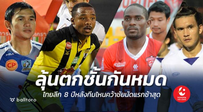 Flashback : ทีมชนะช้าสุด ไทยลีก 8 ปีหลัง