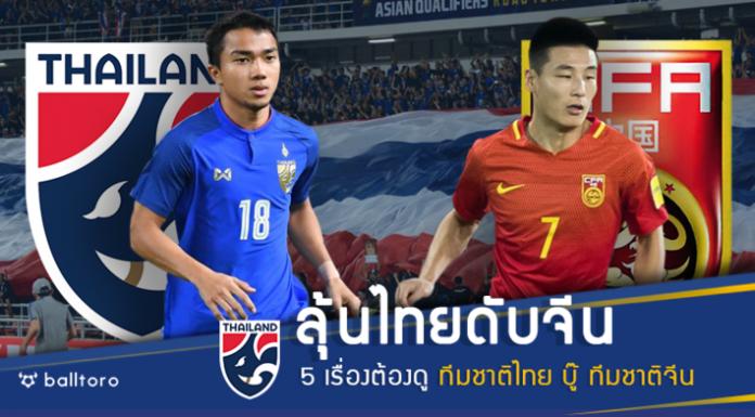 ลุ้นช้างศึกดับมังกร!! 5 เรื่องต้องดู ทีมชาติไทย อุ่นเครื่องบู๊ จีน