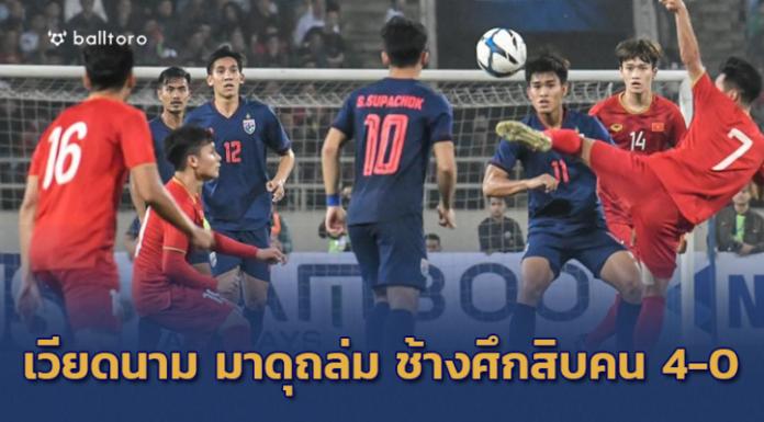 ช้างศึกน้ำตาซึม!! เวียดนาม โชว์แกร่งถล่ม ไทยสิบคน 4-0 คว้าตั๋วชิงแชมป์เอเชีย