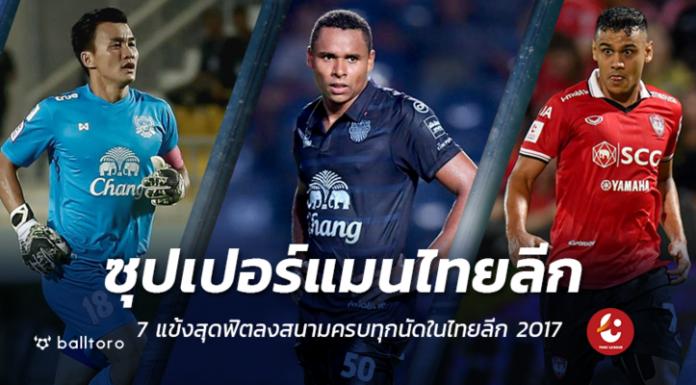 ซุปเปอร์แมนไทยลีก!! 7 แข้งสุดฟิตลงสนามครบทุกนัดในไทยลีก 2017