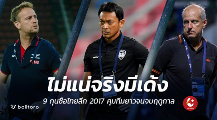 ไม่แน่จริงเด้งแน่!! 9 กุนซือไทยลีก 2017 คุมทีมยาวจนปิดซีซั่น