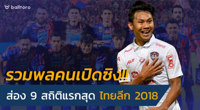 รวมพลคนเปิดซิง!! ส่อง 9 สถิติแรกสุดที่เกิดขึ้นในไทยลีก 2018