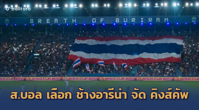 OFFICIAL!! ส.บอลไทย เลือก ช้าง อารีน่า จัด คิงส์ คัพ 2019