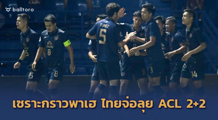 เซราะกราวพาเฮ!! ทีมจากไทยจ่อคว้าโควตาลุย ACL2021 เพิ่มเป็น 2+2