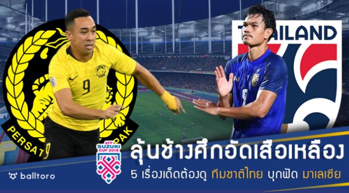 ลุ้นช้างศึกดับเสือเหลือง!! 5 เรื่องต้องจับตา ทีมชาติไทย บุกฟัด มาเลเซีย