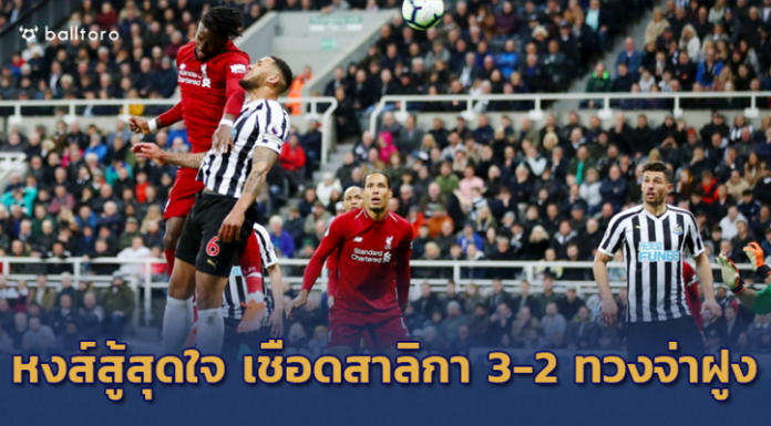 I am Liverpool!! หงส์โคตรสู้ โดนสาลิกาตีเจ๊า 2 หน ยังคว้าชัย 3-2
