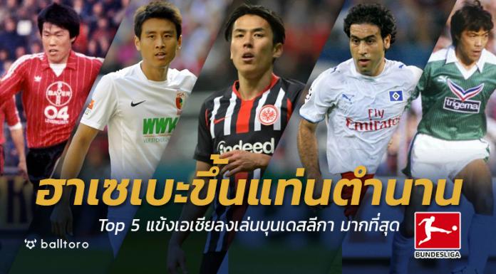 Top 5 นักเตะเอเชียที่ลงเล่นมากที่สุดในบุนเดสลีกา